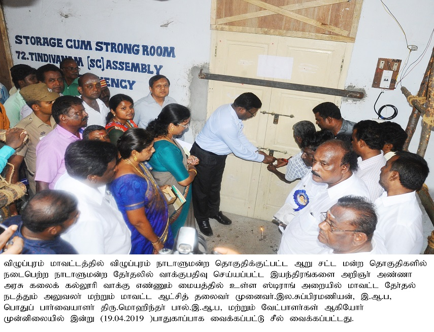 EVMs Strong Room Sealed