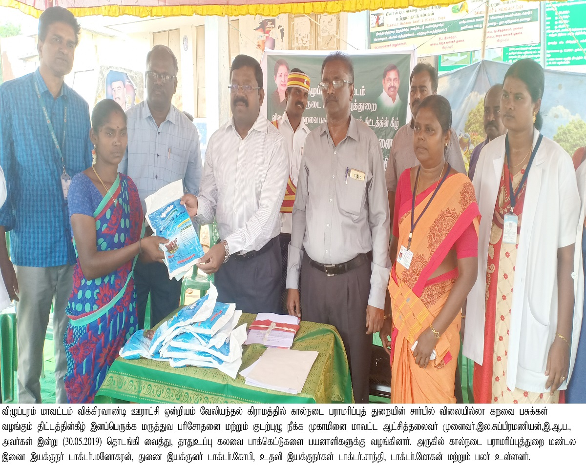 Animal Husbandry Department Health Campaign