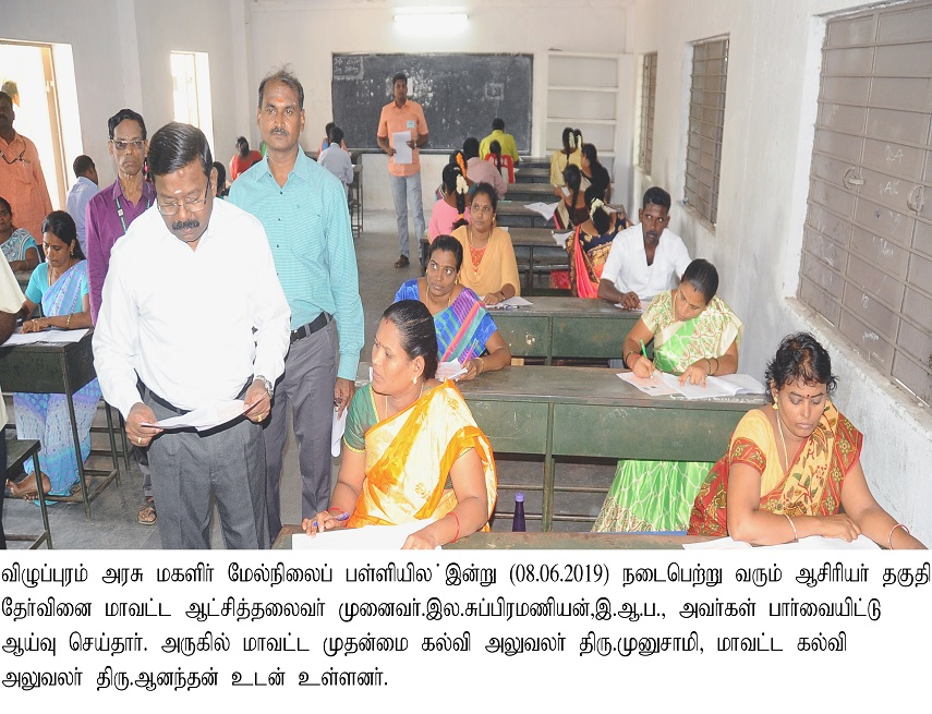 TNTET Exam Inspection