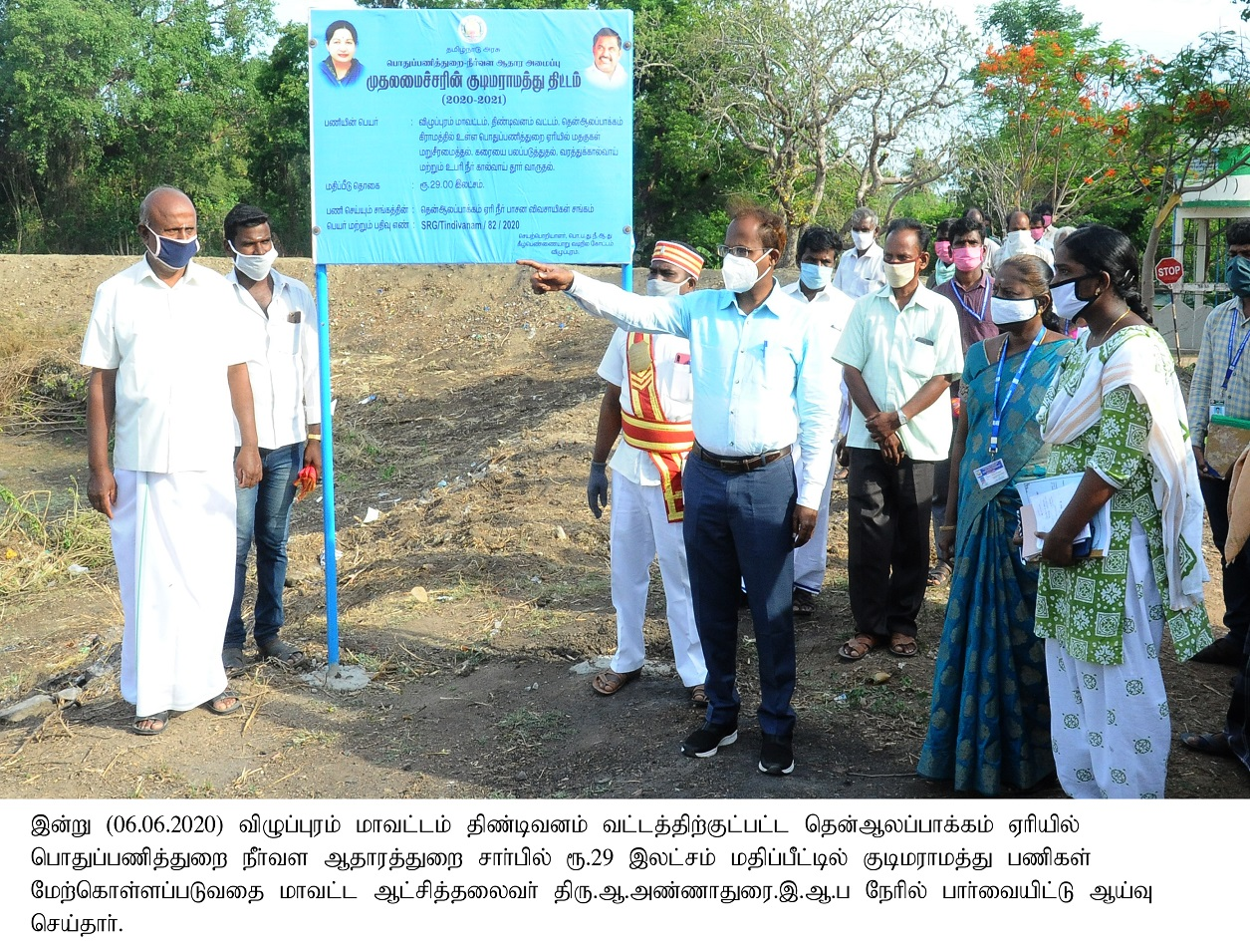 Kudimaramathu works Inspection