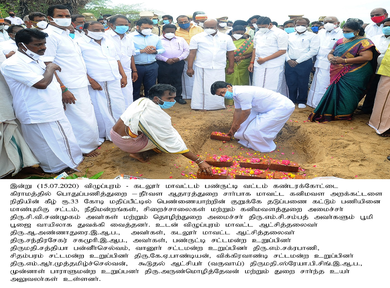 Minister Laid Foundation Stone2