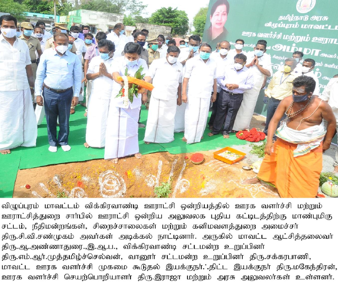 Minister Laid Foundation Stone