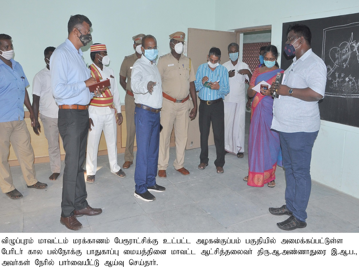 District Collector Inspection