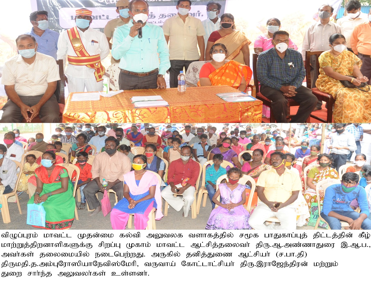 Age Relaxation special camp