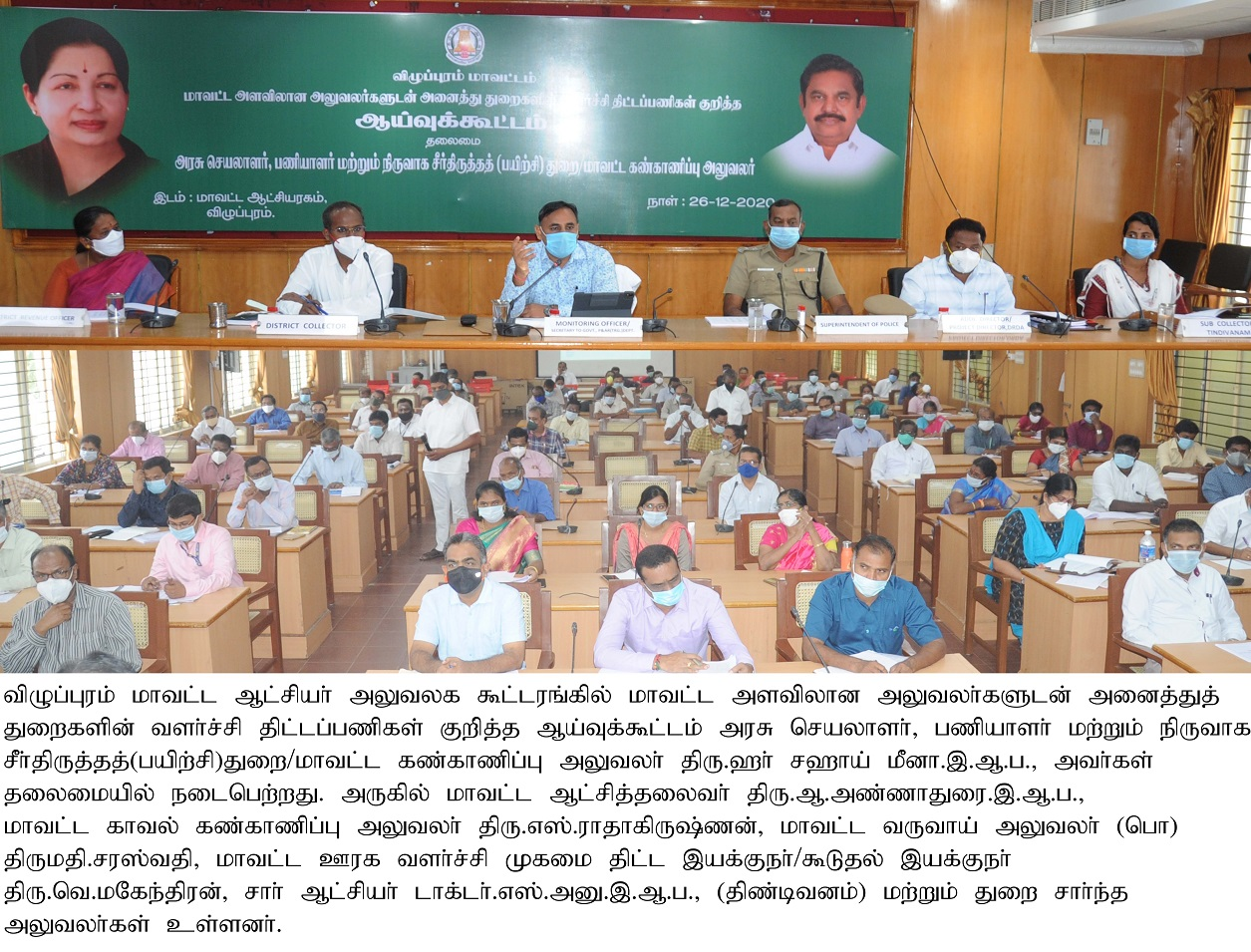 Monitoring Officer Review Meeting