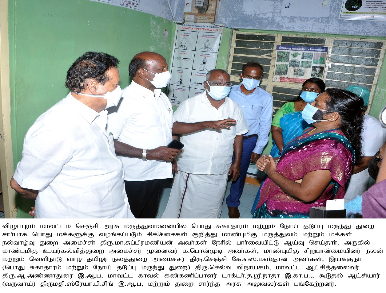 Honorable Ministers Inspection