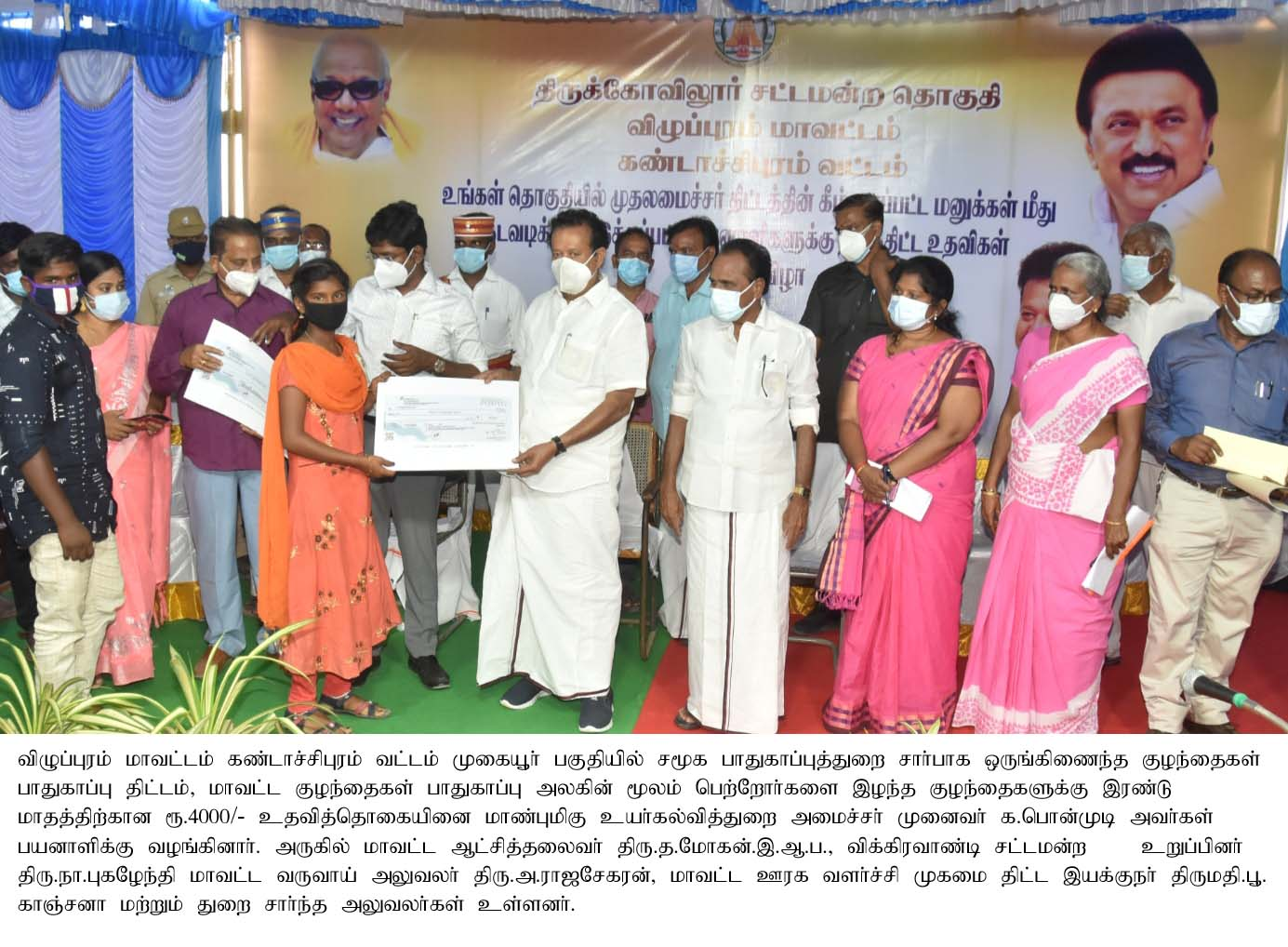 Honorable Ministers Function4