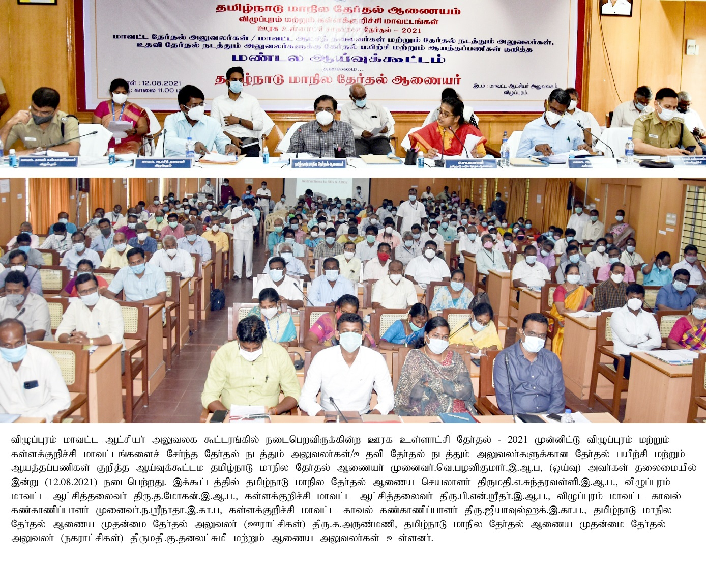 State Election Commissioner Review Meeting