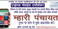 Mahari Panchayat Image