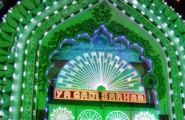 Front view of Dargah Sharif