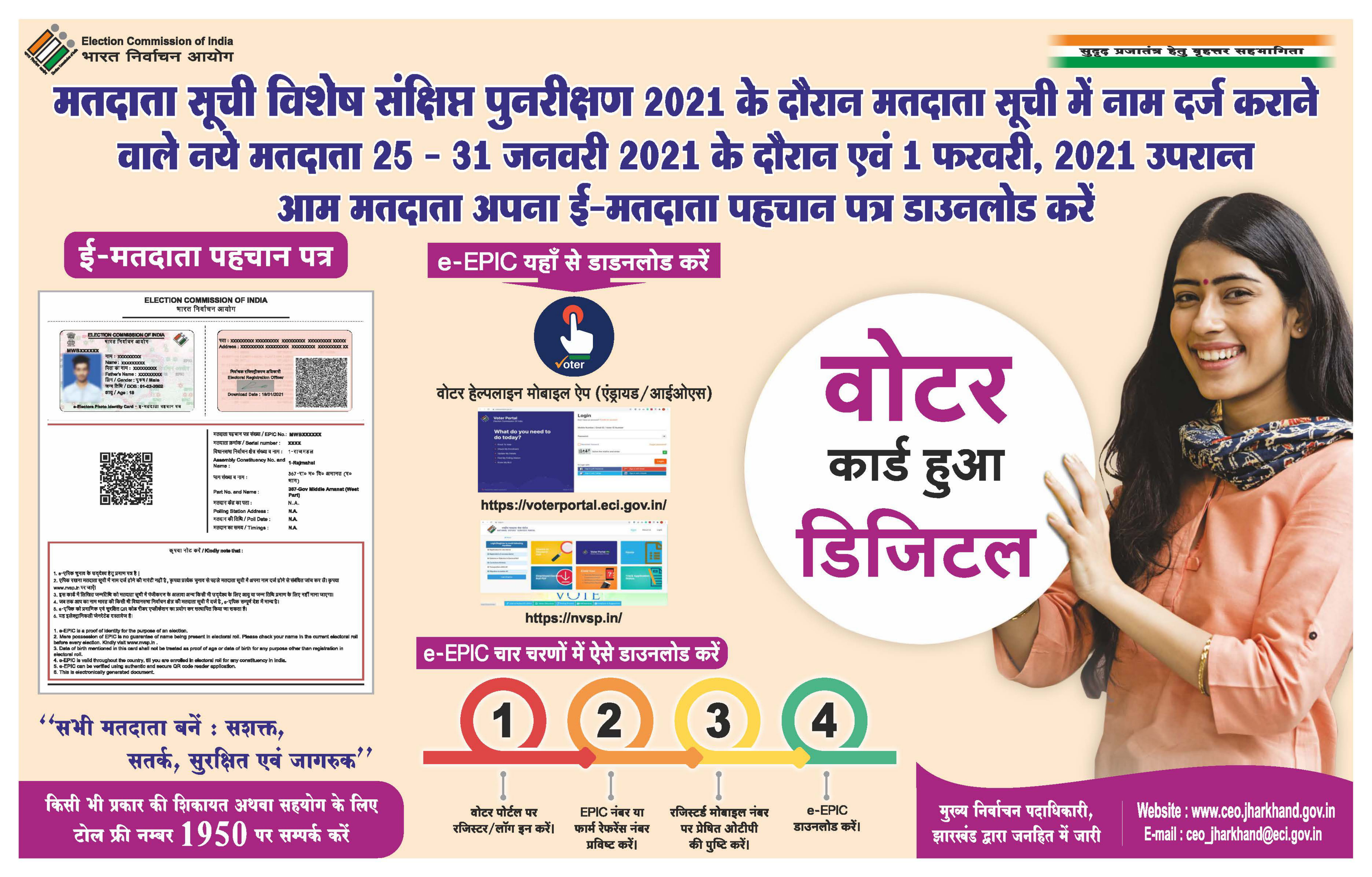 Digital Voter