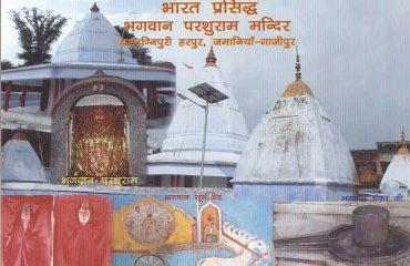 Parshuram_Temple