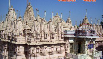 જૈન મંદિર