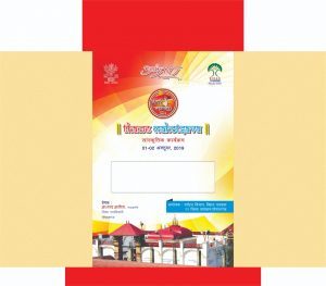 Thawe Mahotsav Invitation