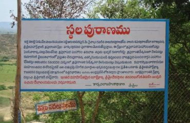 tripuranthakam temple place history..