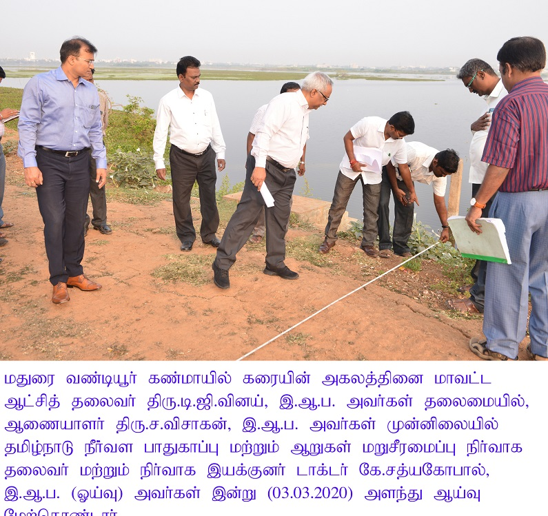 Waterbodies Inspection