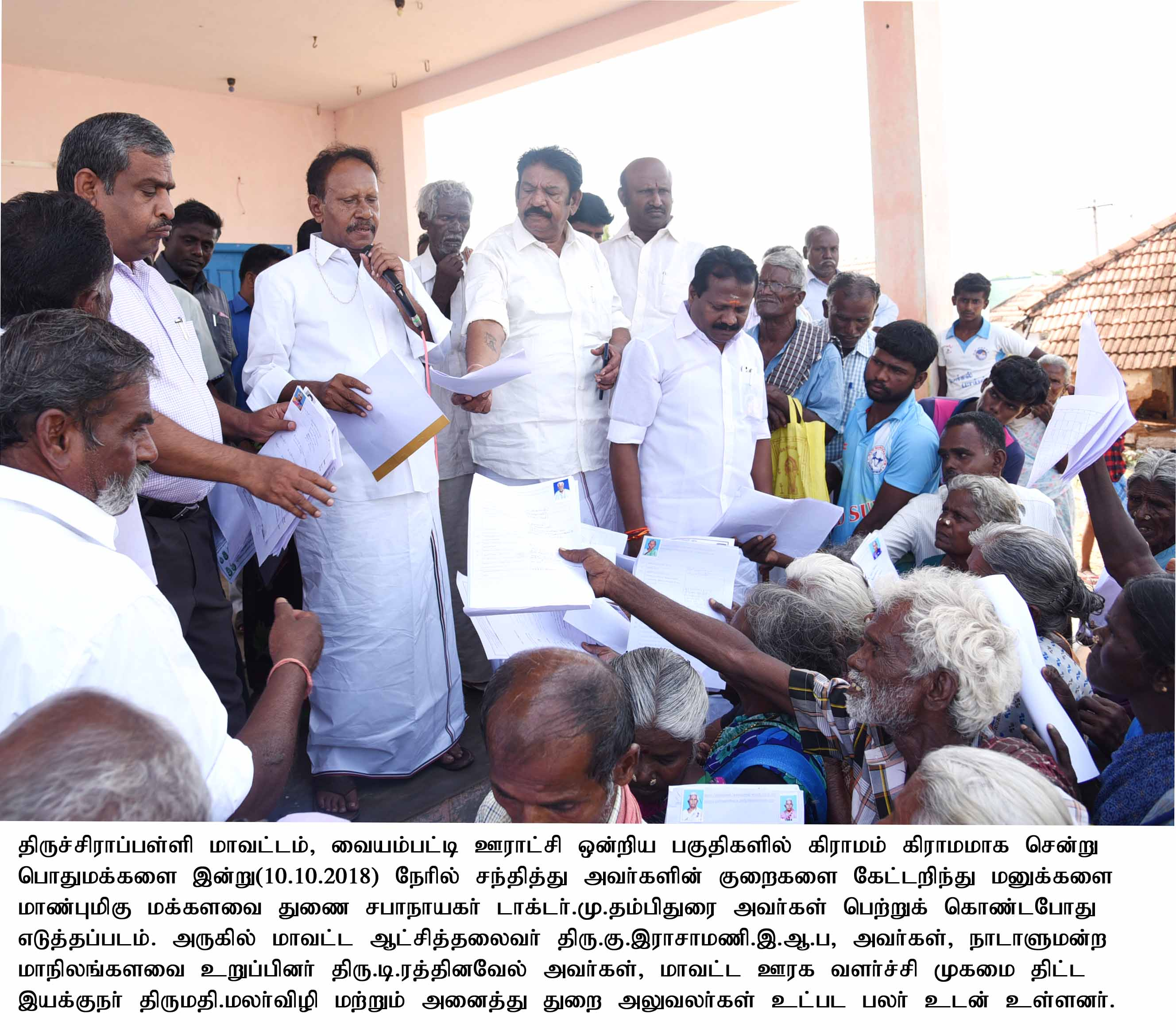 Loksabha Dy Speaker Received Public Petitions from Villages of Vaiyampatti Union