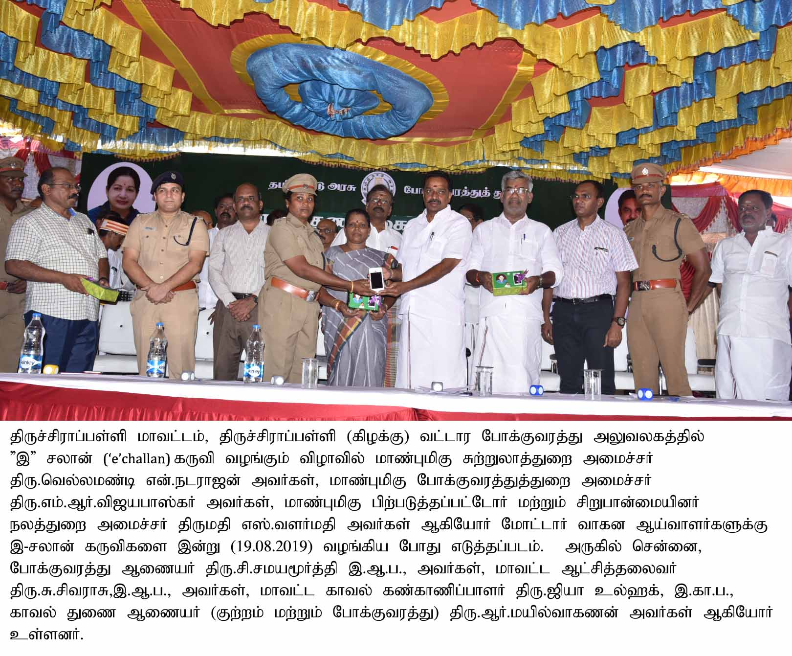 Inauguration of eChallan at Trichy East RTO Office
