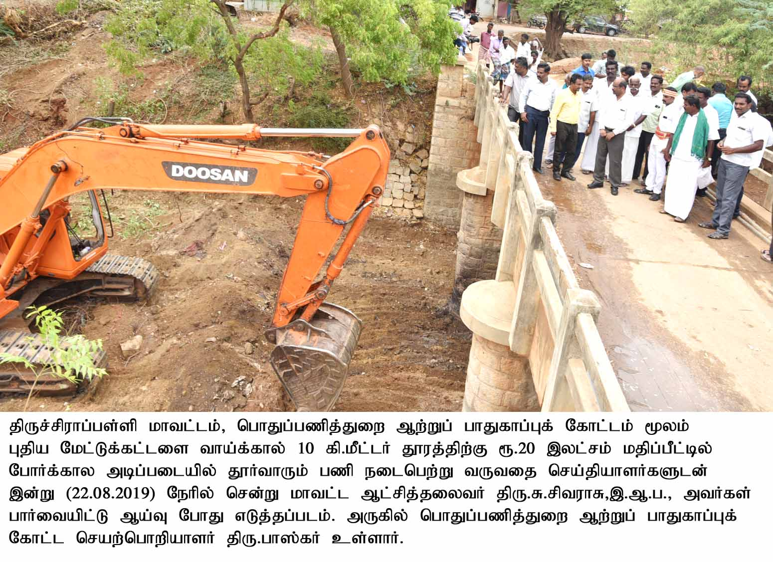 District Collector Inspected the Kudimaramathu works