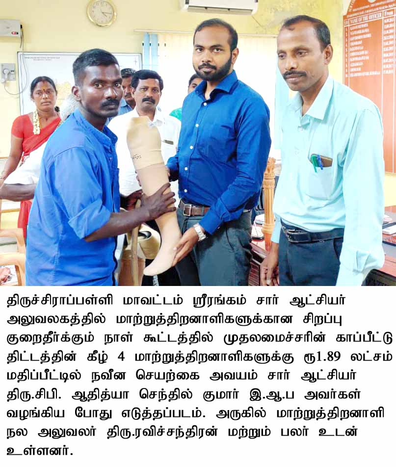 Spl. GDP for differently Abled persons held at Srirangam Sub Collector Office on 16-09-2019