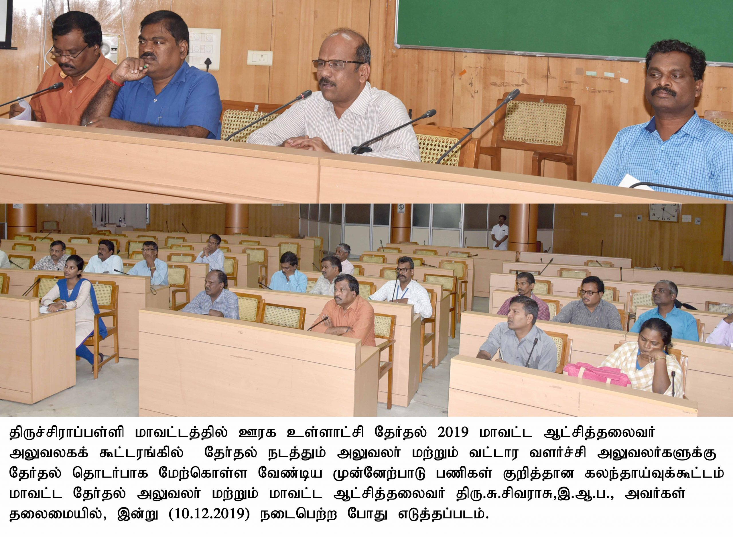 Local Body Elections 2019 - Preparatory Meeting held on 10.12.2019