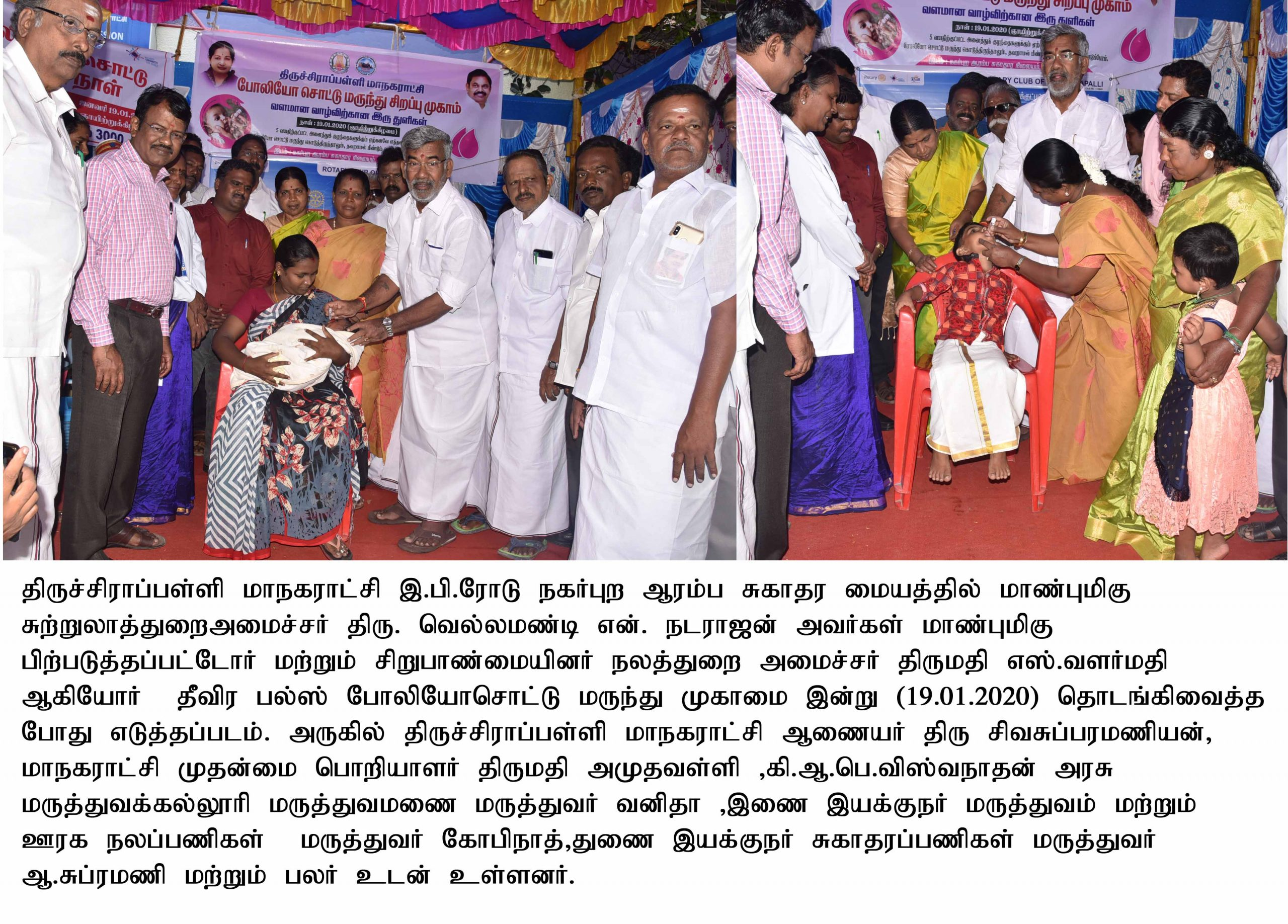 Hon'ble Ministers inaugurated the Pulse Polio Programme