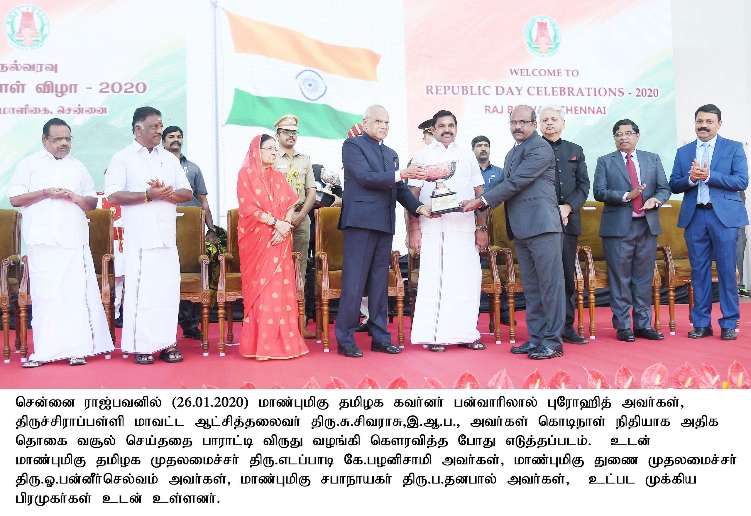 District Collector Received the Award from Hon'ble Governor for Flag Day Collection