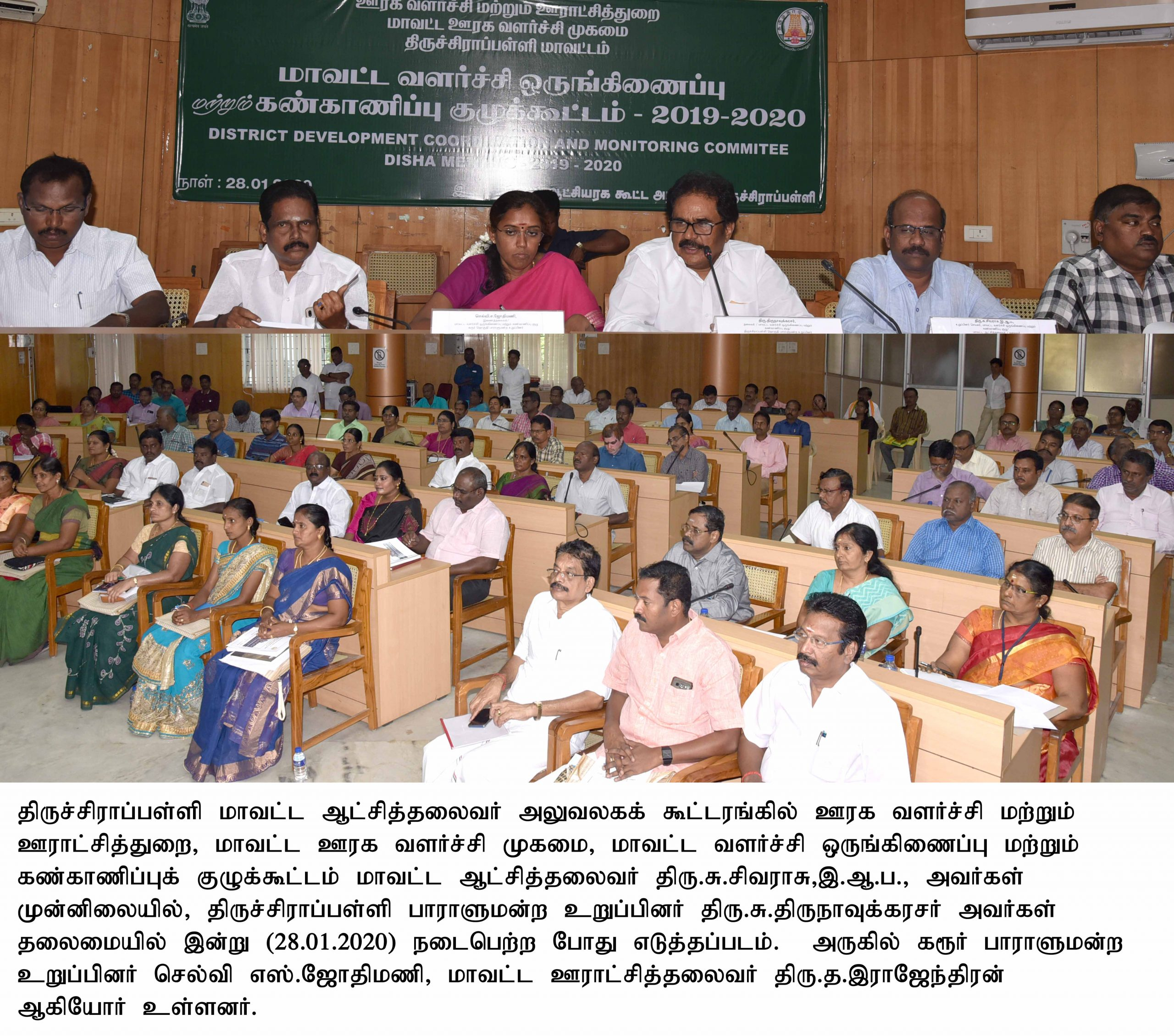 District Development Coordination and Monitoring Committee Meeting on 28-01-2020