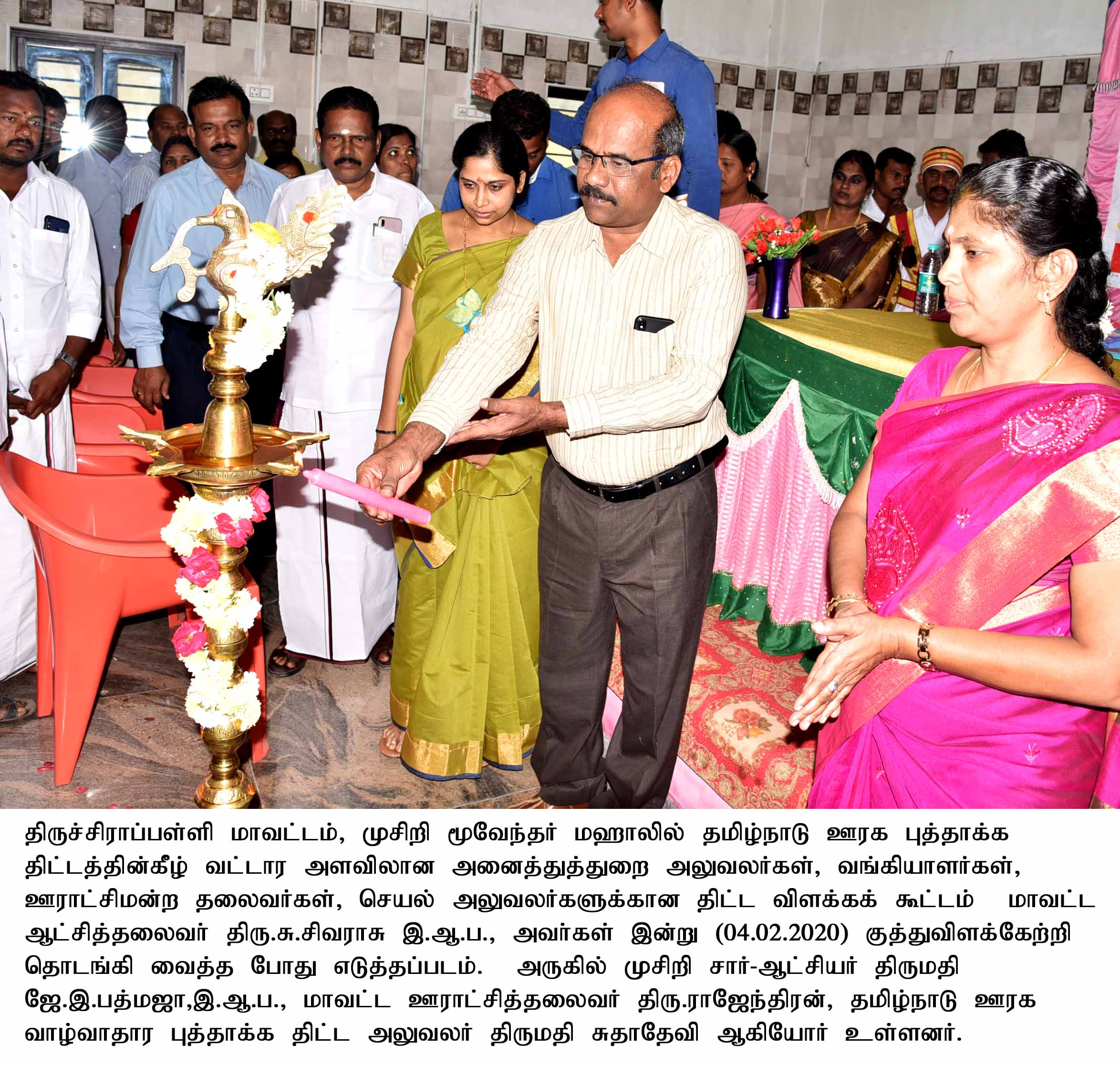 District Collector Inaugurated the TN Rural Transformation Project Meeting