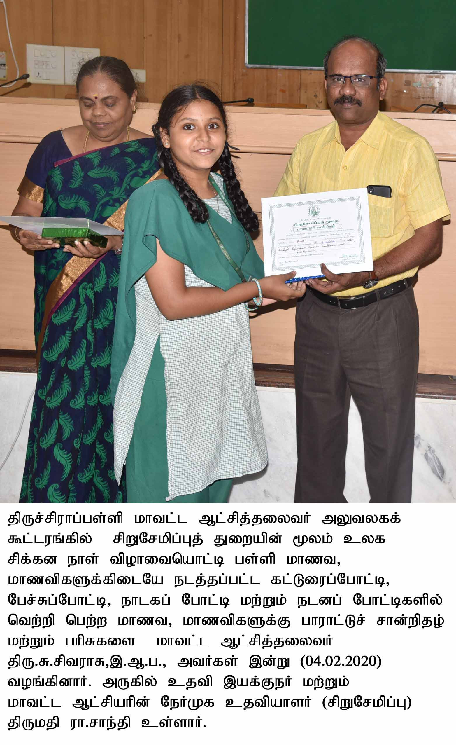The District Collector presented a commendation testimony to the students who won the World Thrift Day 2019 competition