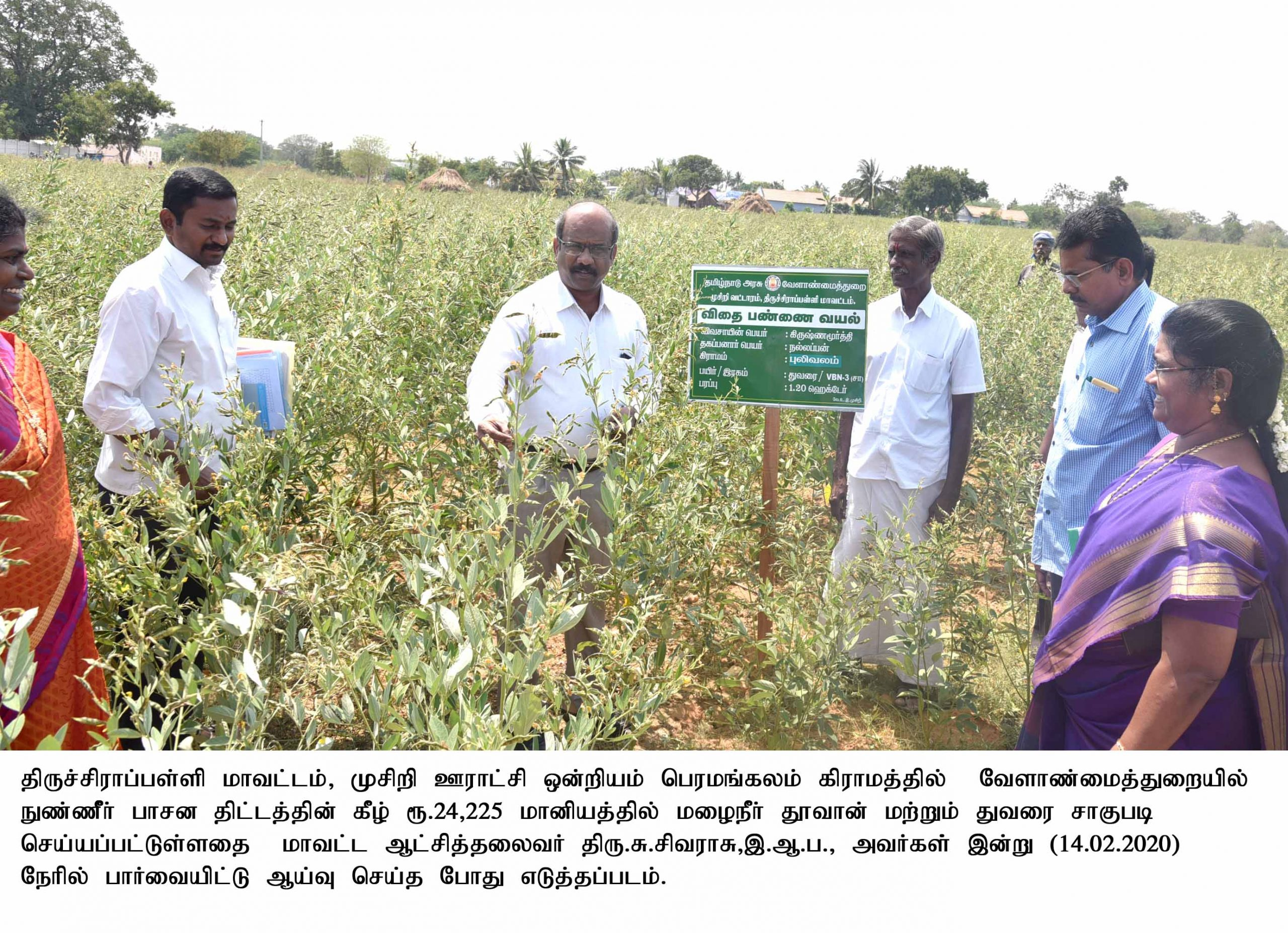 District Collector Inspected the Musiri Panchayat Union Development Works
