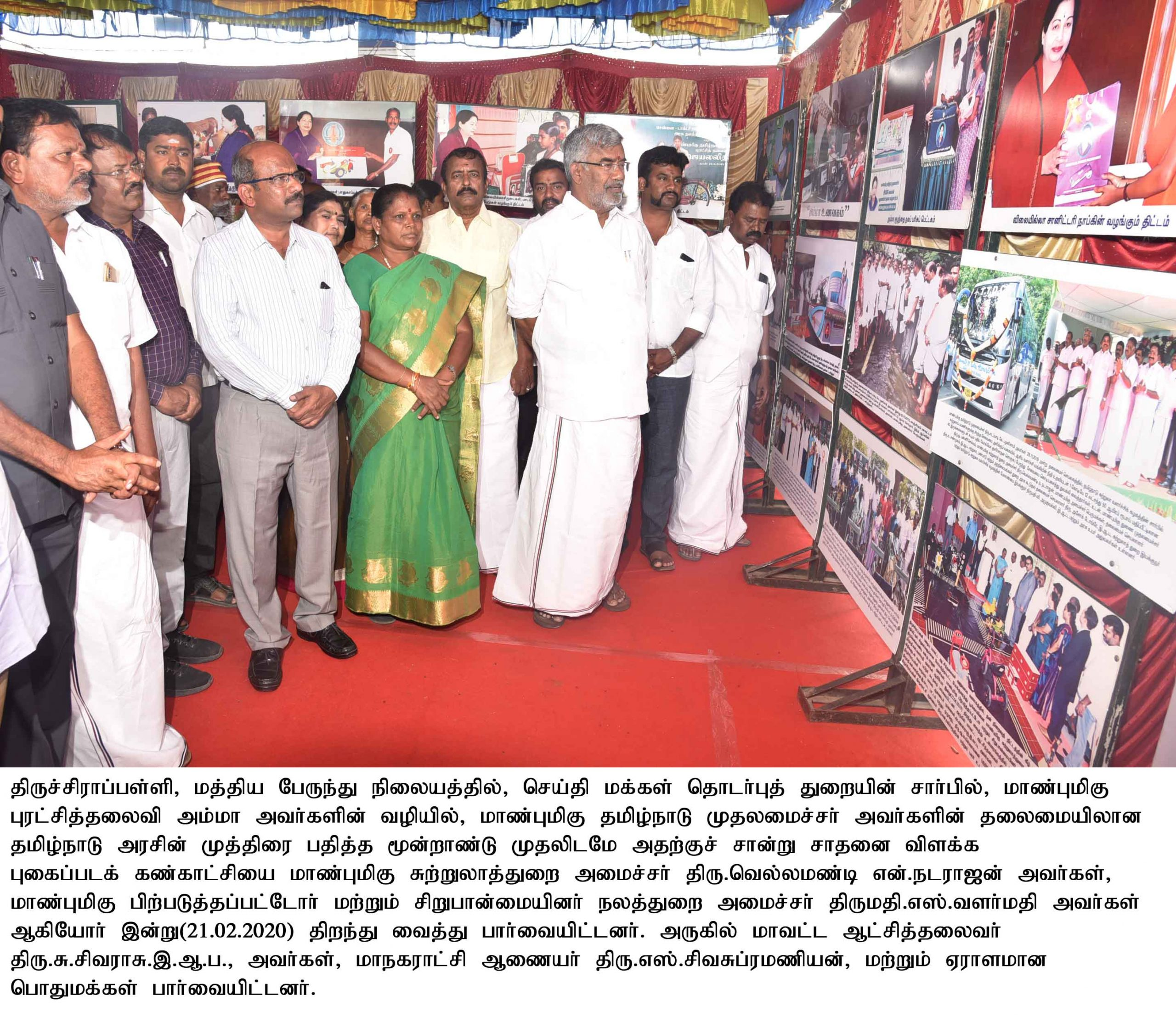 Govt. Photo Exhibition at Central Bus Stand 21-02-2020