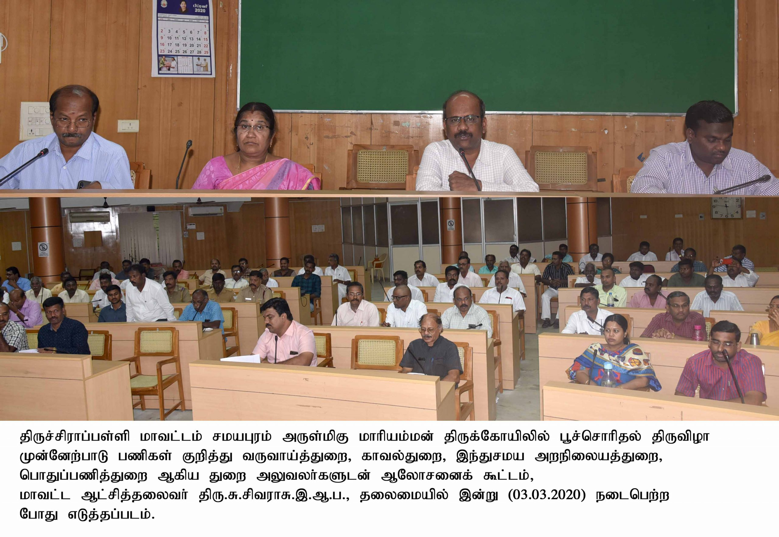 District Collector conducted Coordination meeting with Officials regarding Sri Samayapuram Temple Festival