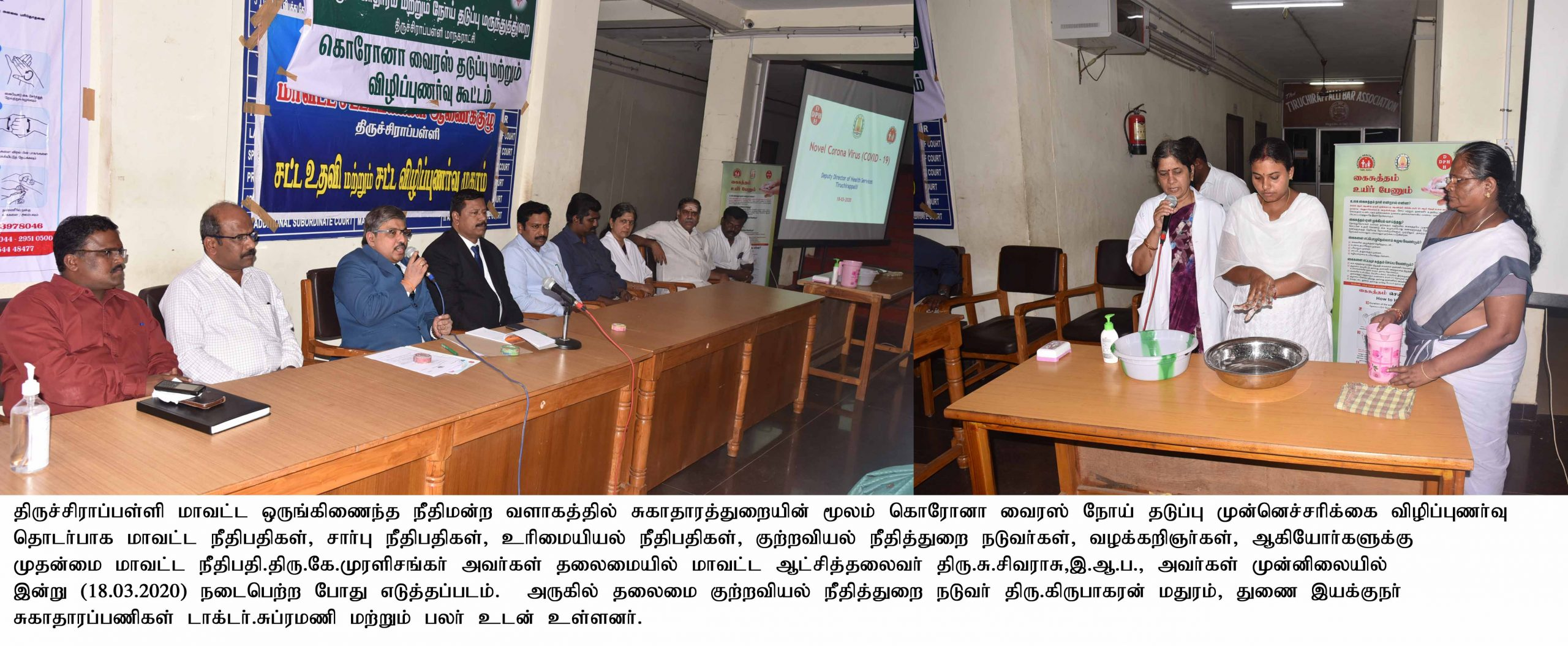 Corona Virus Prevention and Management - Awareness Programme at District Court Complex