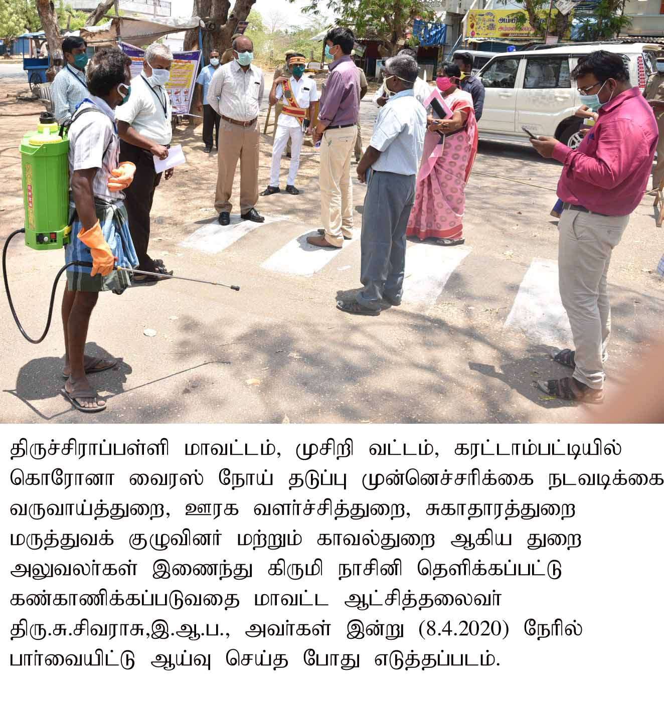 COVID-19 - District Collector Inspection at Musiri Taluk