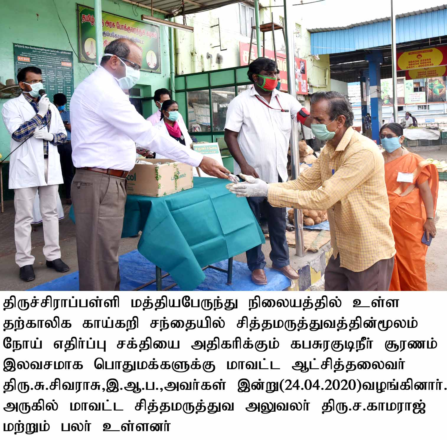 District Collector Distributed the kabasura kudineer to public on 24-04-2020