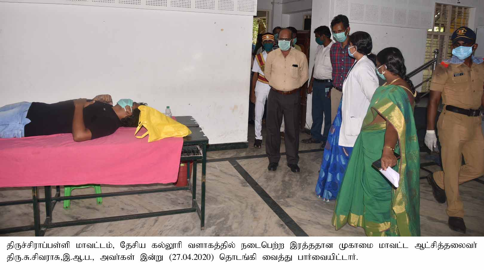 District Collector Inspected the Blood Donation Camp on 27-04-2020