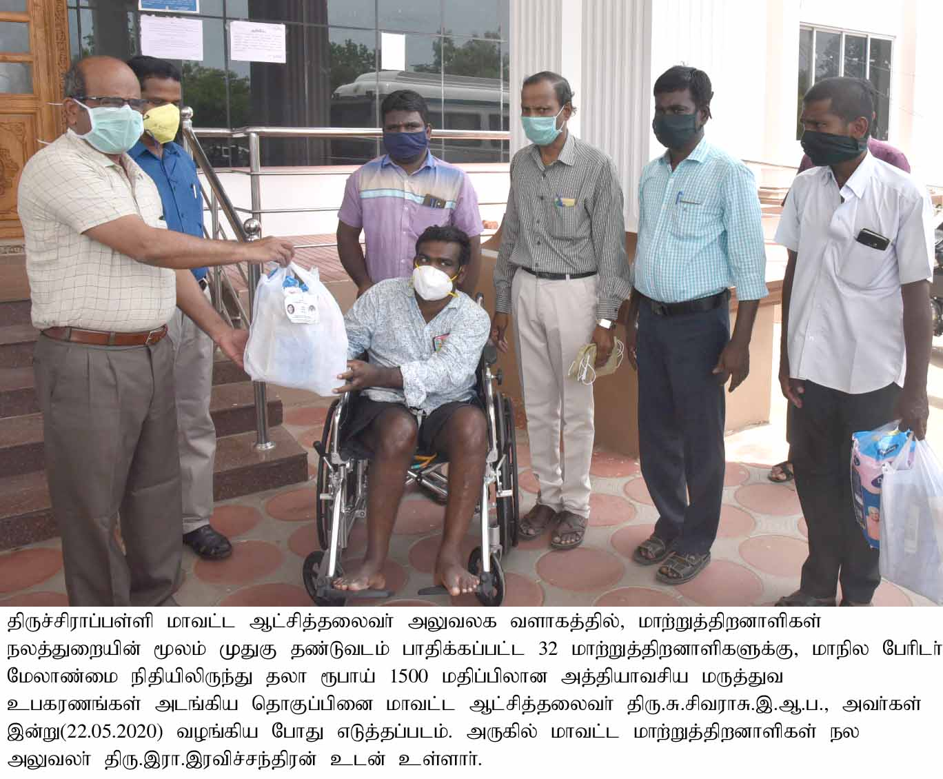 District Collector facilitate the Differently abled persons with necessary medical kids