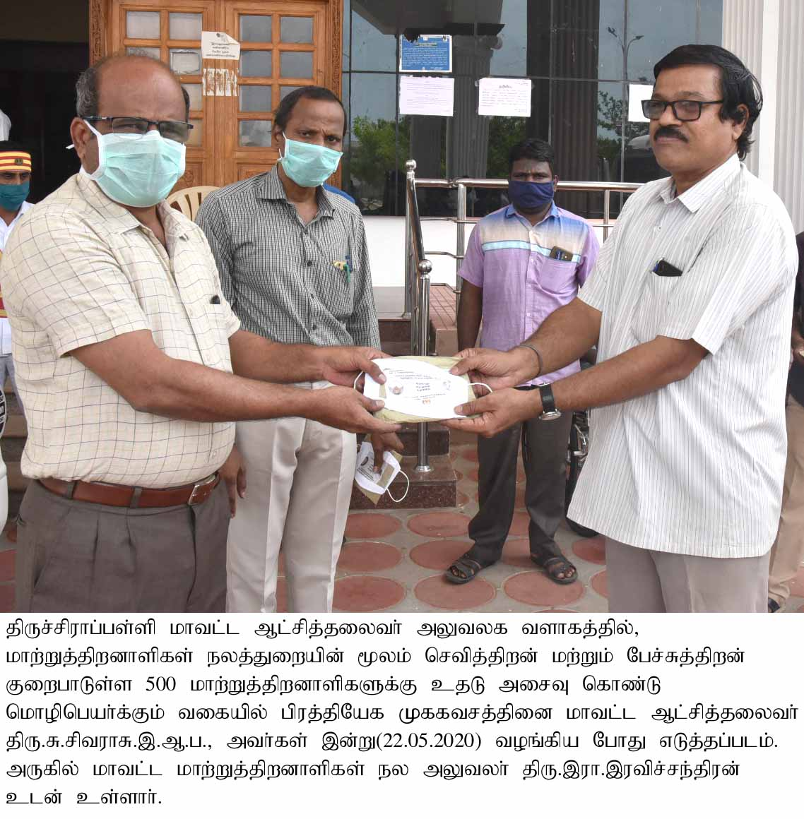 District Collector Distributed the Assistive Devices to Differently abled Persons on 22-05-2020
