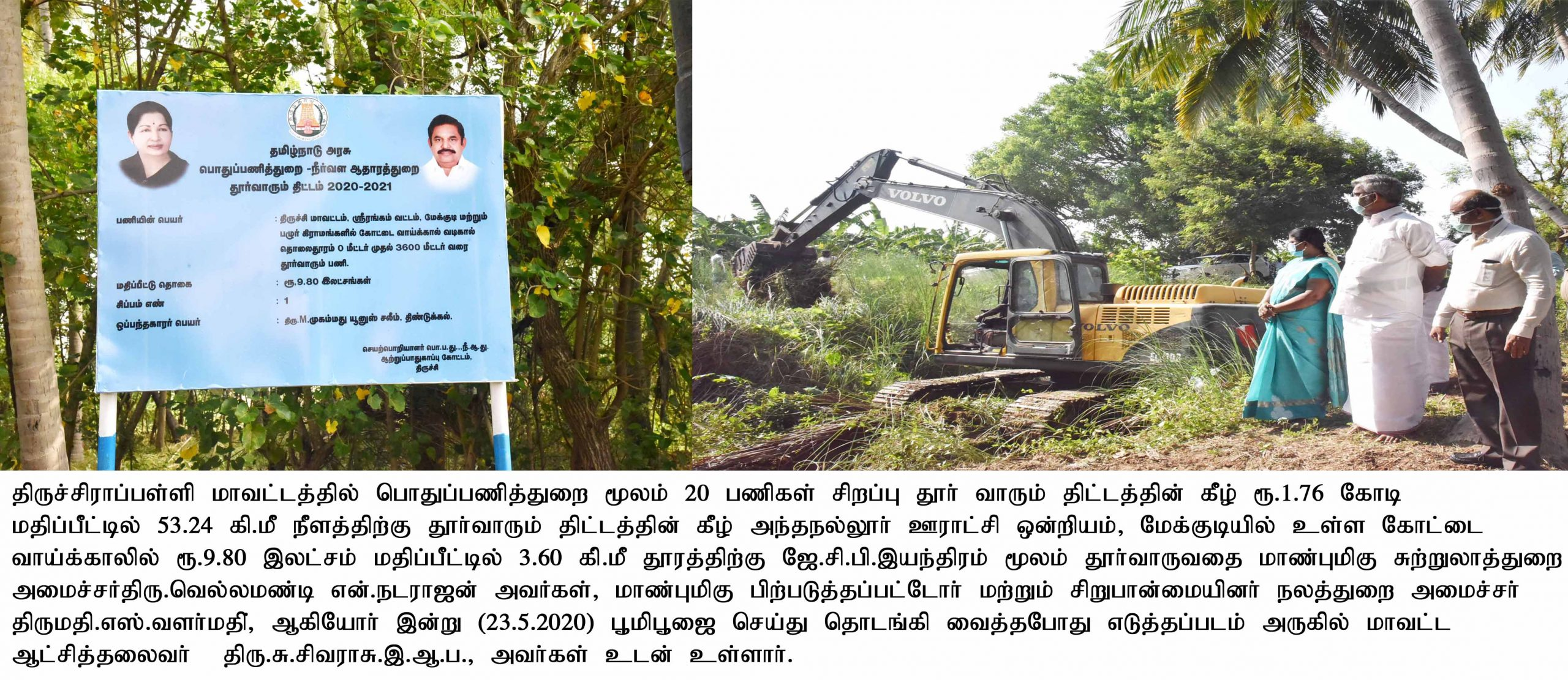 Hon'ble Ministers inaugurated the Desilting works at Andhanallur Block