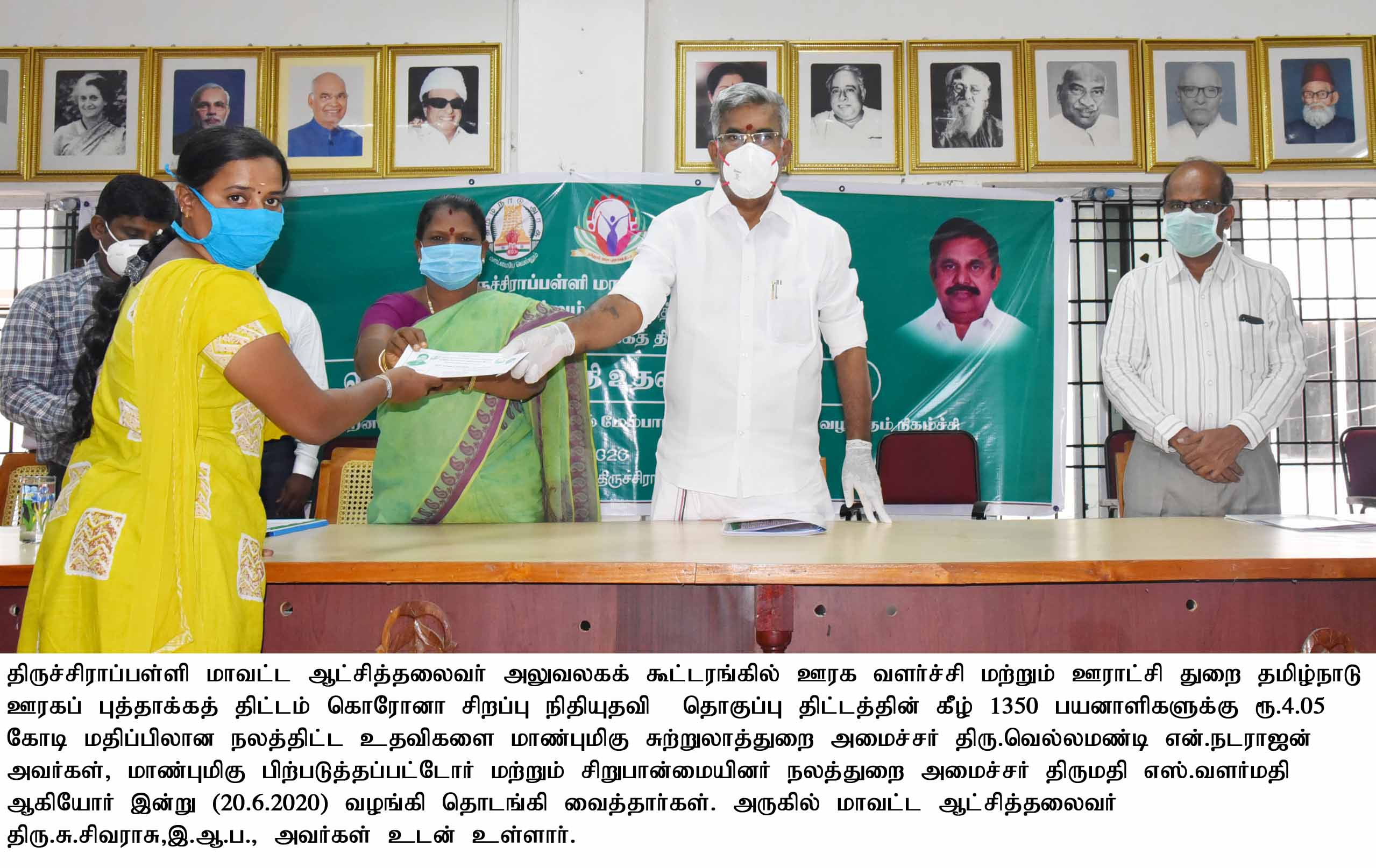 Hon'ble Ministers Distributed Financial Assistance to the Beneficiaries through TNRTP Project on 20-06-2020