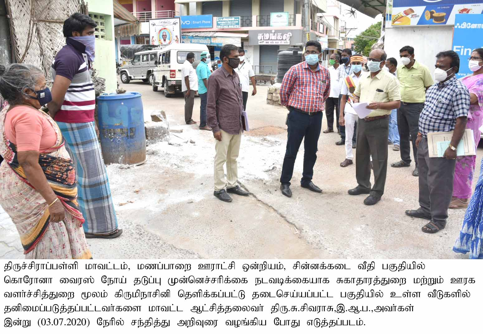 District Collector Inspected the Containment Areas in Manapparai Block on 03-07-2020