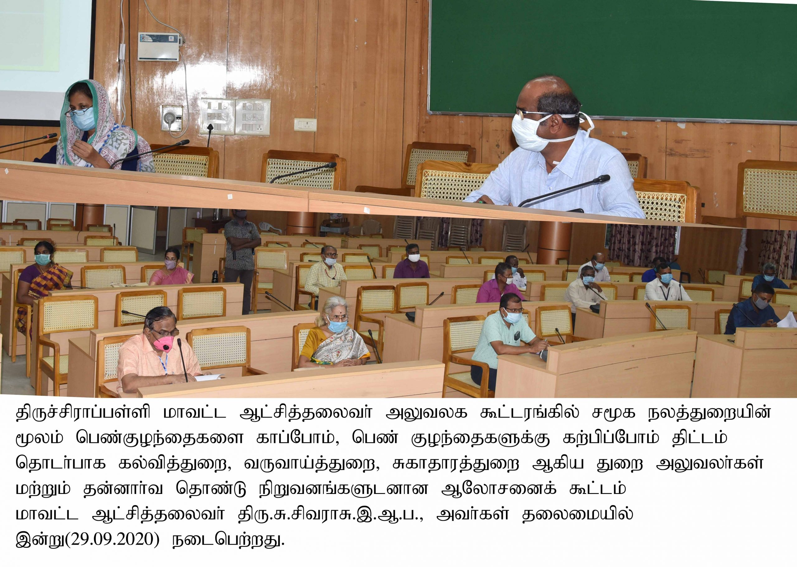 District Collector Conducted coordination meeting with District Officials on 'Educate the Girl Child, Save the Girl Child' Scheme