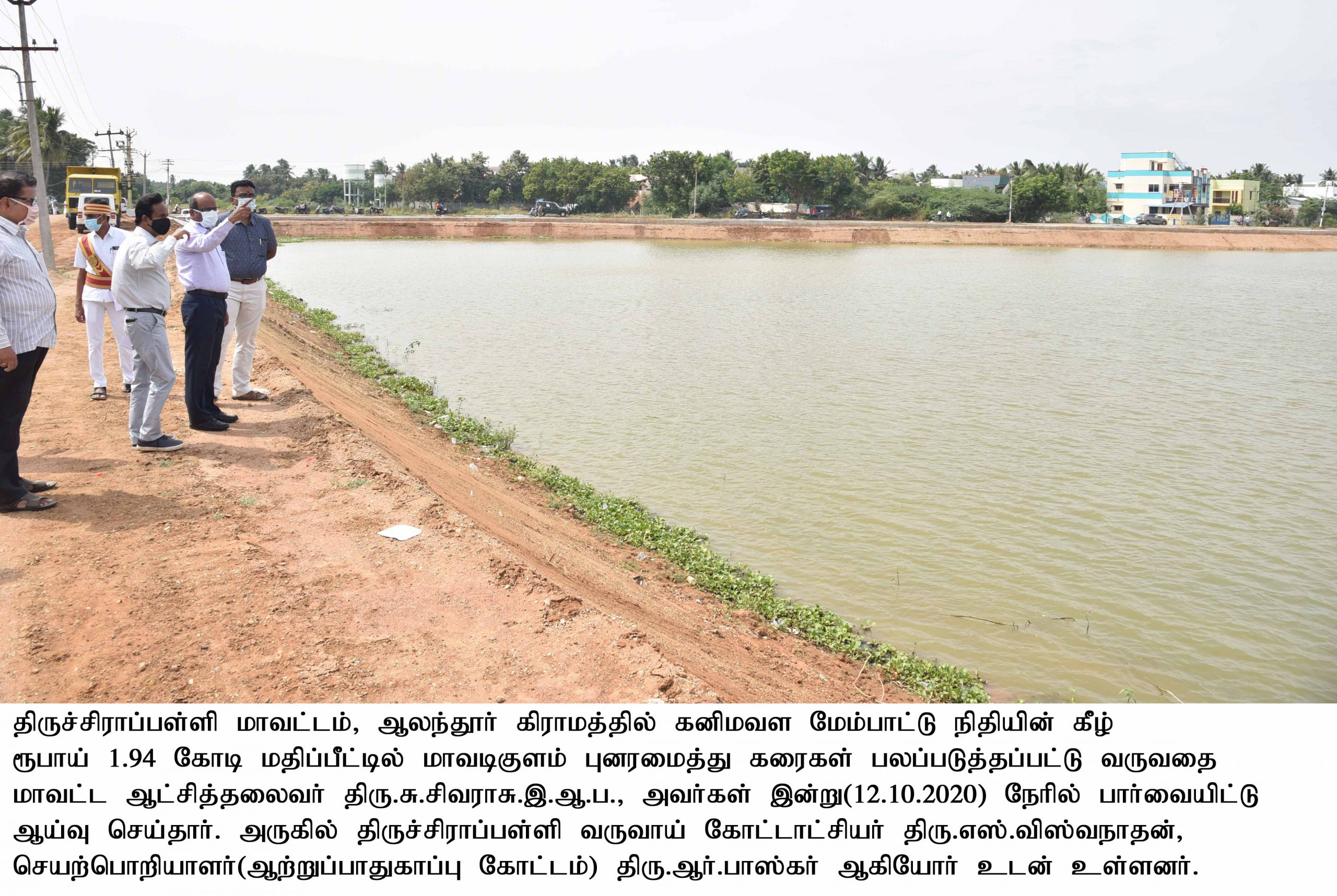 District Collector Inspected the reconstruction of Maavadikulam Tank work on 12-10-2020