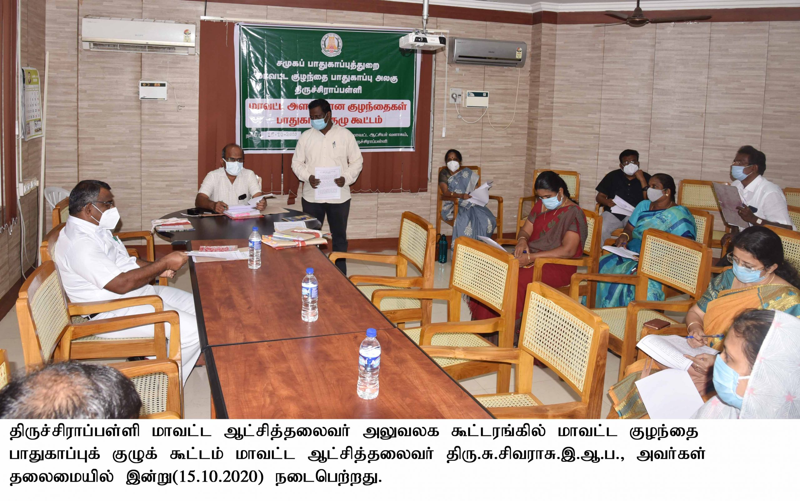 District Child Protection Committee Meeting on 15-10-2020