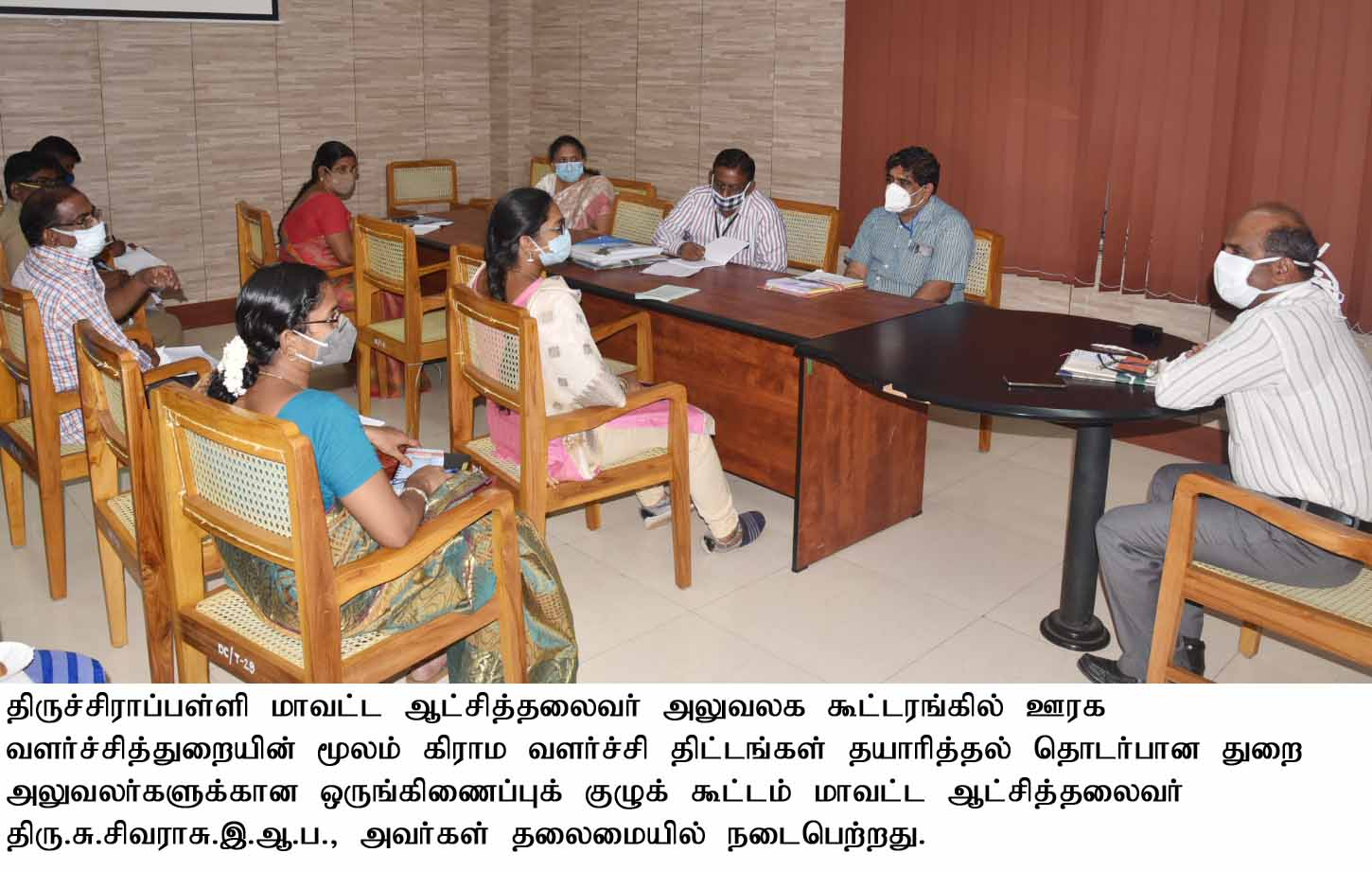 District Collector Conducted Coordination meeting for Village Development Programmes thro DRDA on 07.11.2020