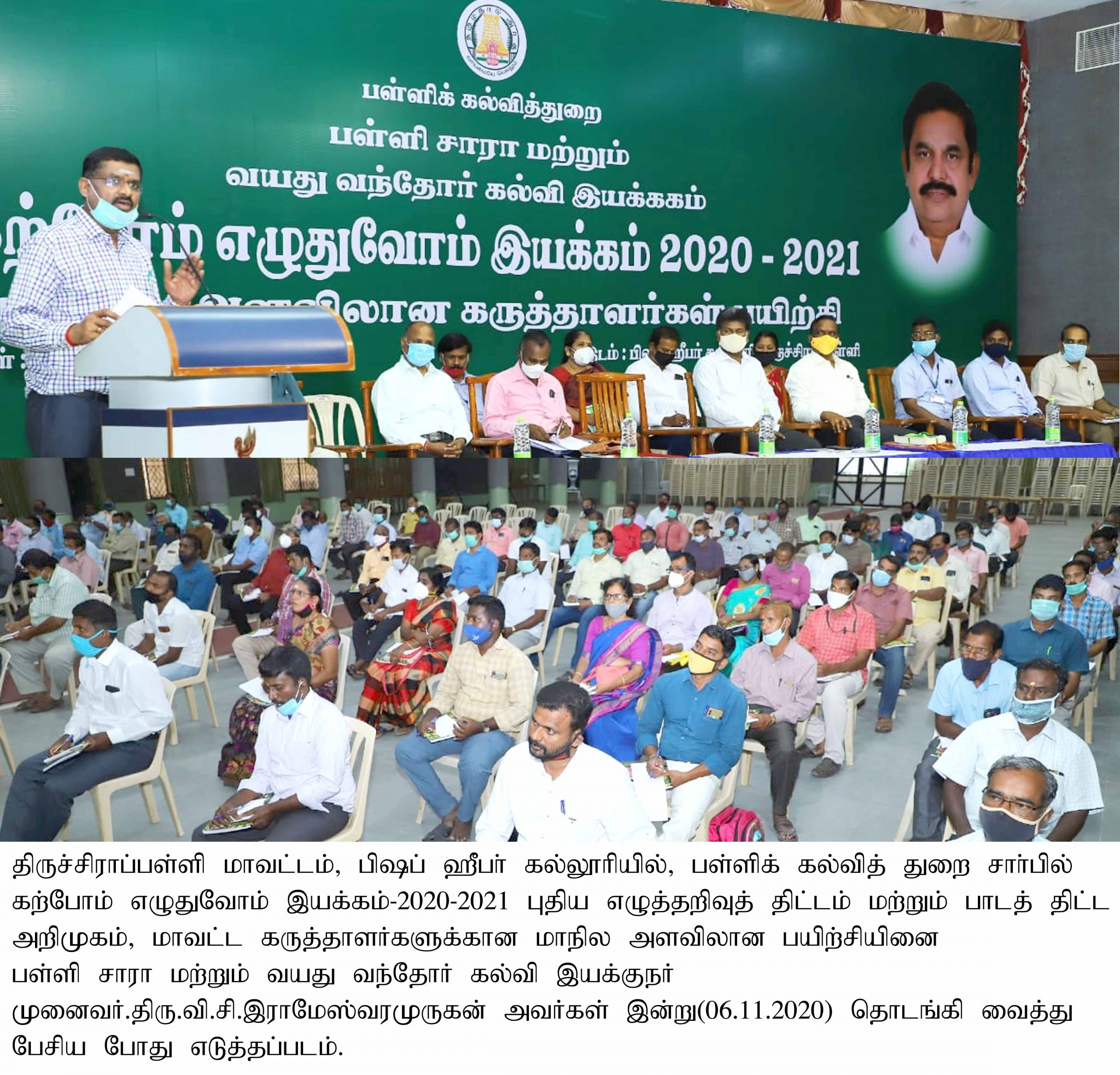 Non Formal and Adult Education Director Inaugurated State Level Training Programme on 06.11.2020