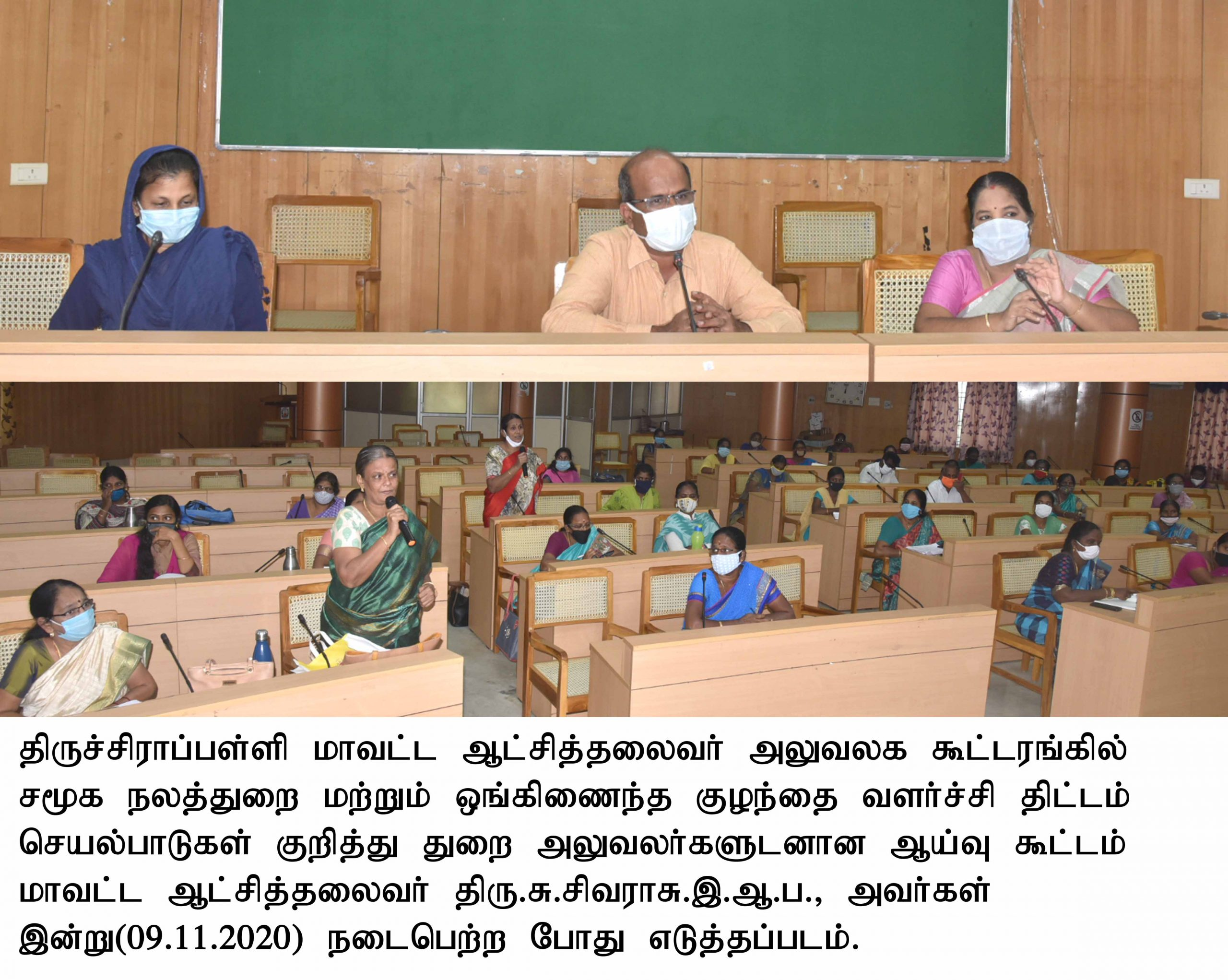 Social Welfare and ICDS Projects Review by Dist. Collr on 09.11.2020