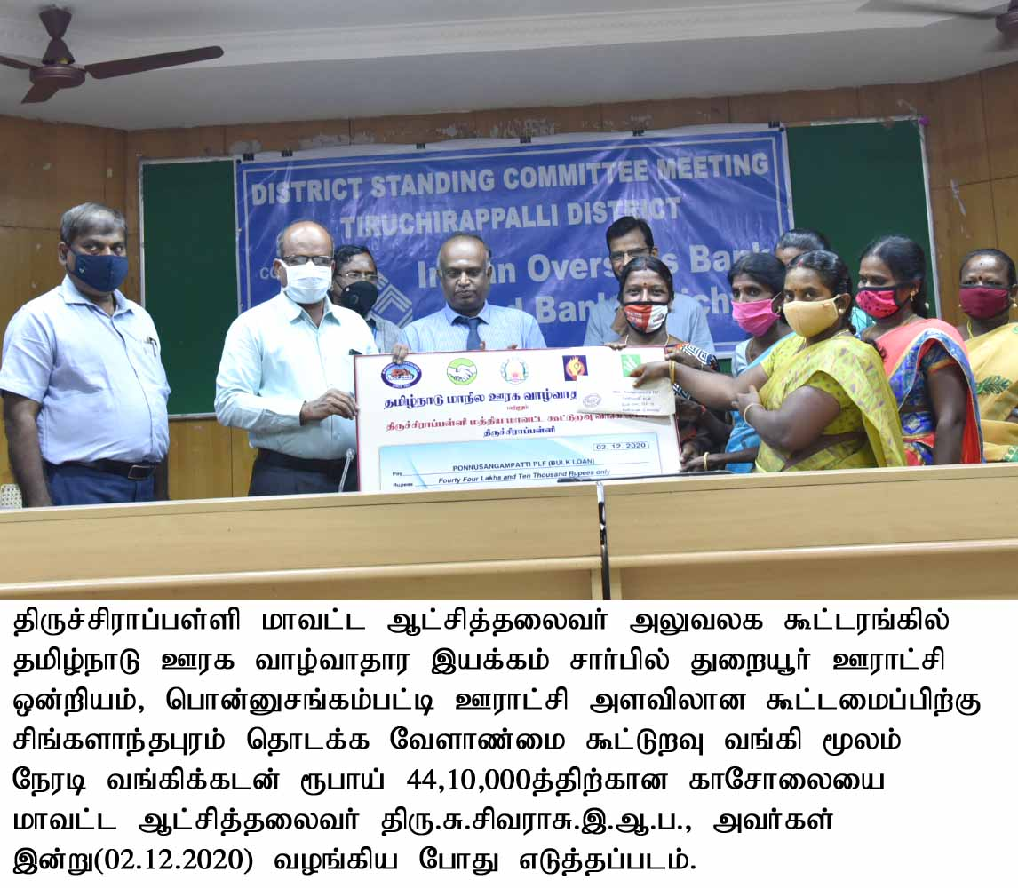 Tamil Nadu State Rural Livelihood Movement - All Banker Meeting was held on 02-12-2020 under the chairmanship of the District Collector