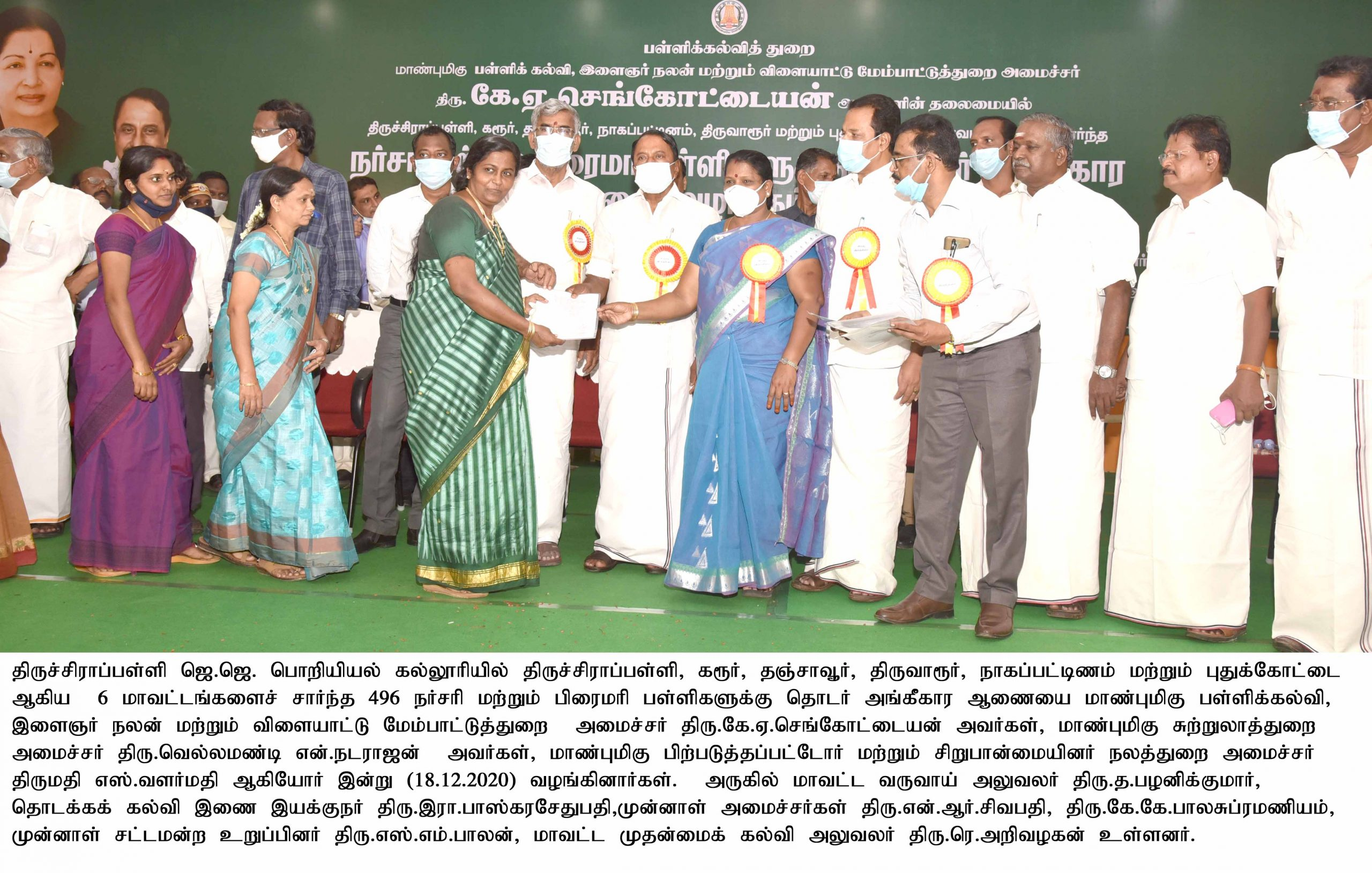 Hon'ble Ministers Distributed the recognition Orders to the Primary and Nursery Schools on 18.12.2020